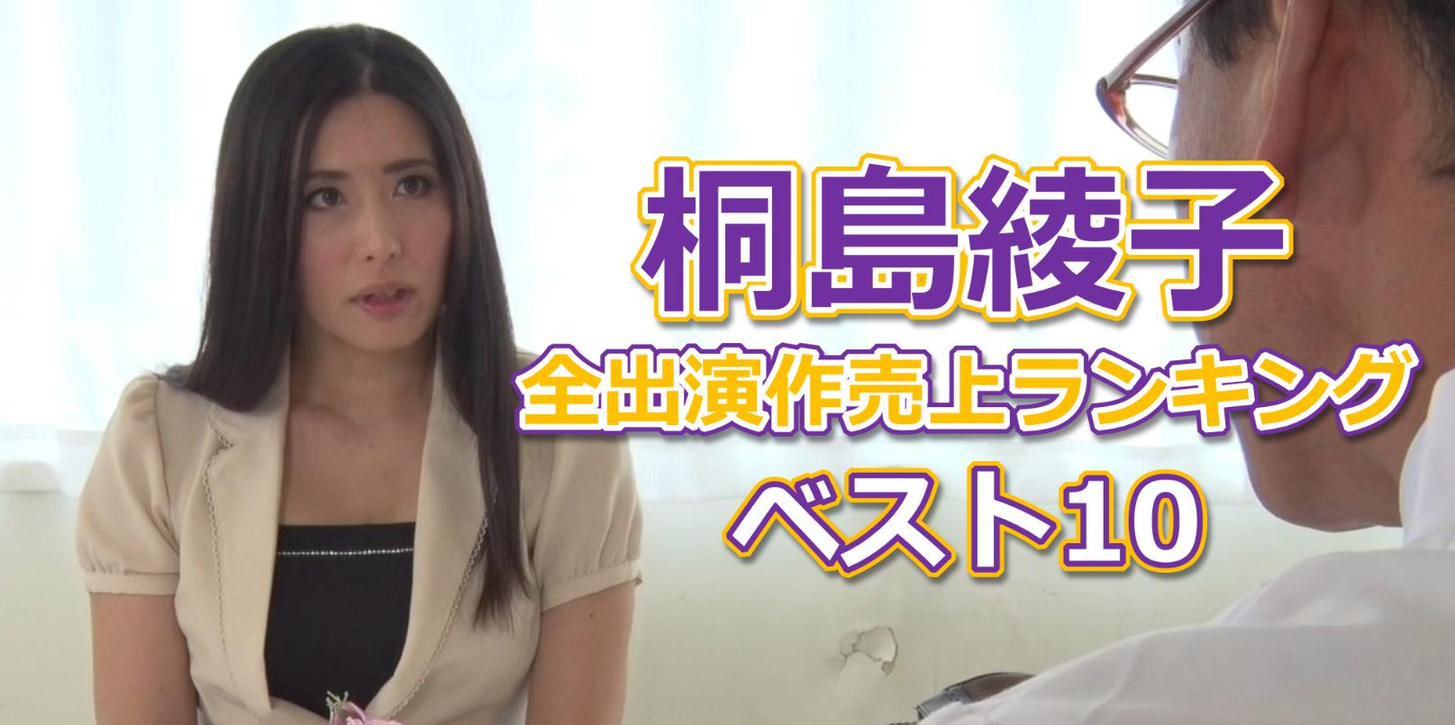 【桐島綾子】の全出演作売上ランキングベスト10!人気作品を徹底解説